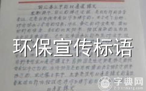 【精选】宣传范文汇编八篇