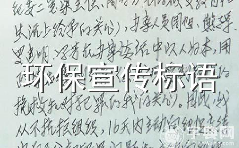 【推荐】标语范文(精选8篇)