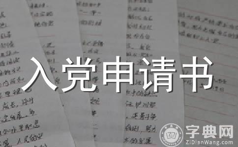 【精品】12月思想汇报范文