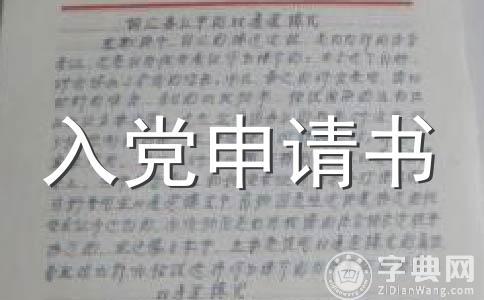 【精华】思想汇报范文集锦10篇