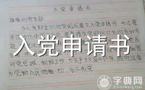 【热门】2011年10月思想汇报范文(精选六篇)