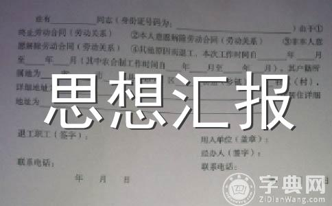 【推荐】党课范文十五篇
