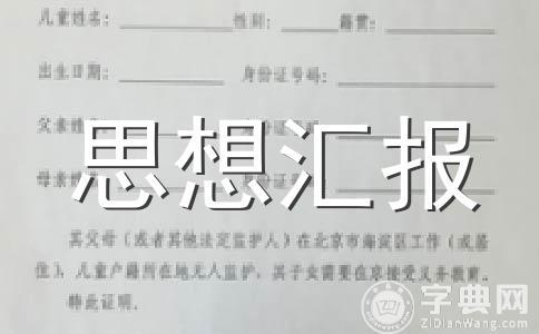 【精】预备党员 思想汇报范文(通用七篇)