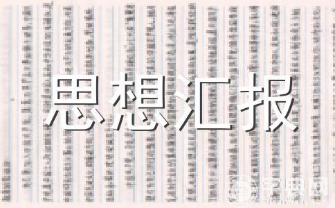 ★思想范文集锦8篇