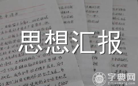 【热门】积极分子思想汇报2013范文