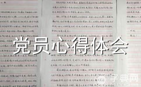 ★保先范文(通用14篇)