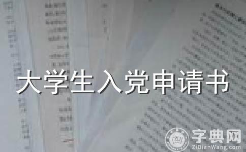 【精】入党自传范文汇编十四篇