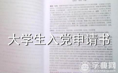 【精华】2013入党申请书范文(通用15篇)