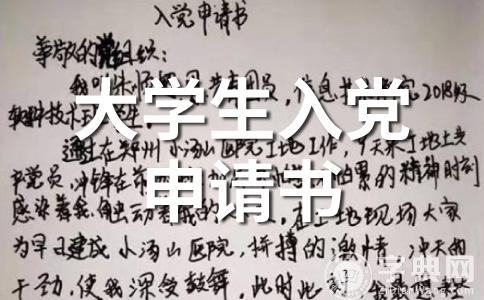 【实用】入党申请书3000范文