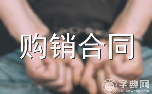 北京市配送购销合同