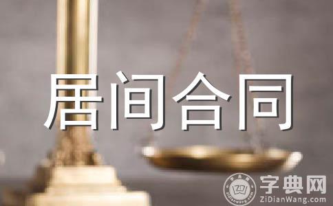北京市房屋买卖居间合同