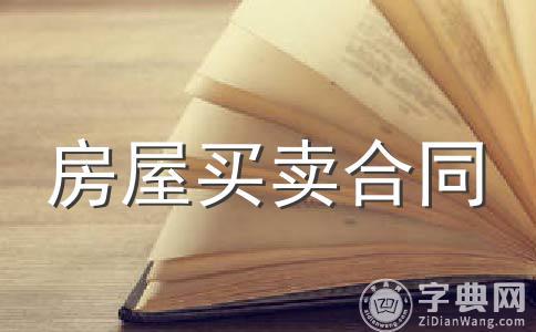 南京市房产买卖中介合同
