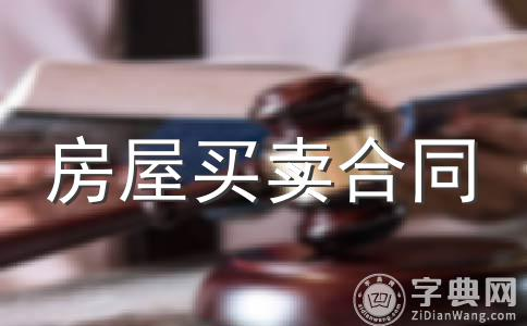 上海市房屋买卖合同书