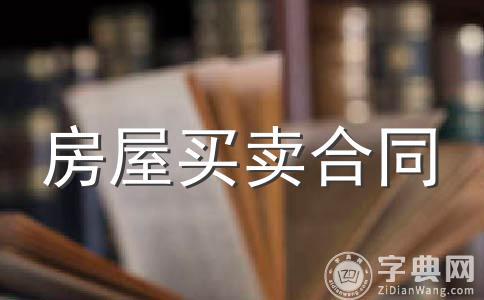 北京市房地产买卖合同文本