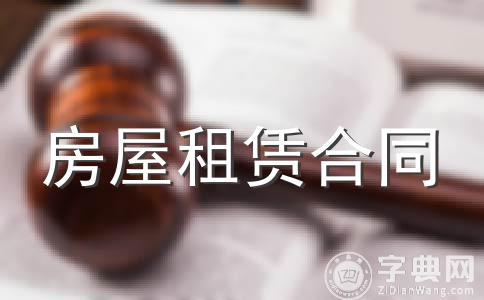 上海市简单房屋租赁合同范本