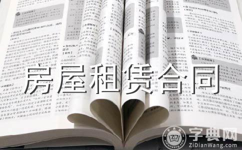 广州写字楼租赁合同范本