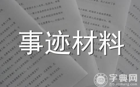 【推荐】优秀教师事迹材料范文(精选14篇)