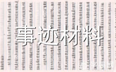 【精】优秀教师事迹范文