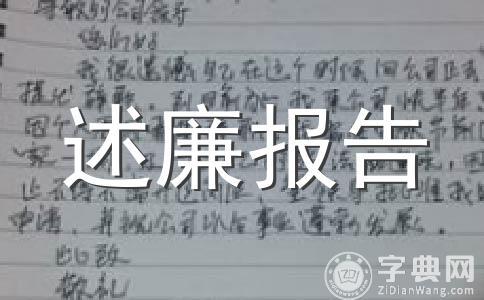 【实用】班子述职述廉报告范文汇编15篇
