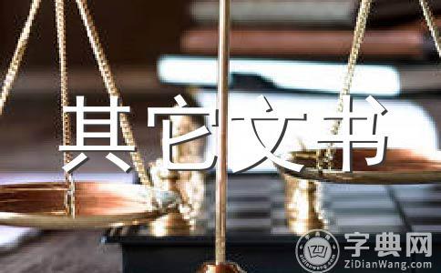×××人民法院赔偿委员会受理案件通知书(供通知赔偿请求人用)