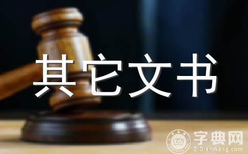 Legal Opinion(英文法律意见书)