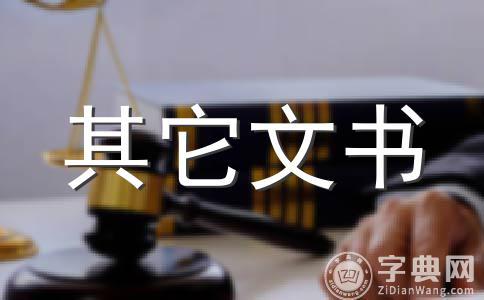 企业法人资格公证书