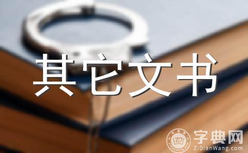 企业兼并合同公证书