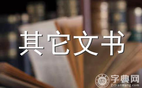 ×××人民法院赔偿委员会通知书(供通知赔偿义务机关和复议机关时用)