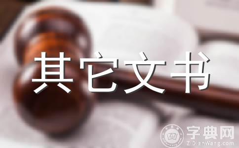 ×××人民法院赔偿委员会通知书(供调查案件事实时用)