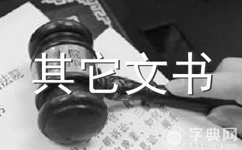 起诉书格式